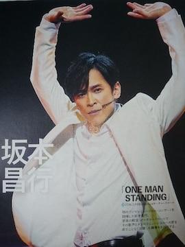 坂本昌行★2016年4月号★月刊TVガイド