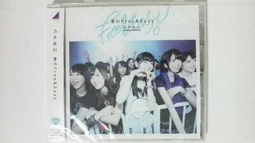 乃木坂46 夏のFree&Easy 通常盤 新品未開封 即決