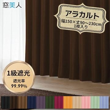 高級遮光1級カーテン! 幅150×丈135cm DBR 1枚【窓美人】