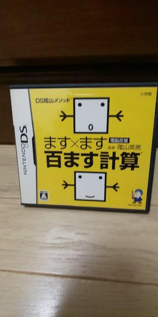 DSゲームの百ます計算  < ゲーム本体/ソフトの