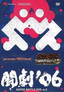 DVD2枚組み☆闘劇06/鉄拳5DR・バーチャファイター4FT
