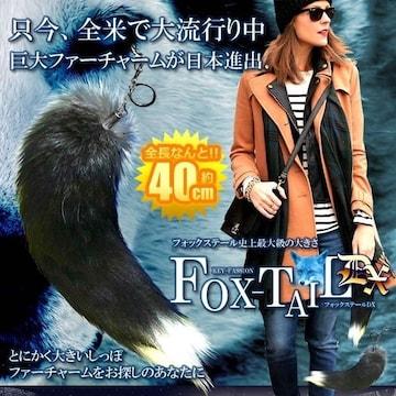 フォックステールDX 40cm 全米 大流行り ファー 尻尾 キツネ
