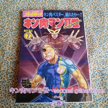 キン肉マン�U世 second generations7巻 マンガ 漫画 コミック