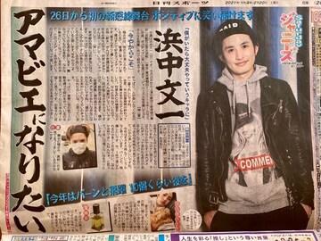 2021年2/20 日刊スポーツ サタジャニ 浜中文一