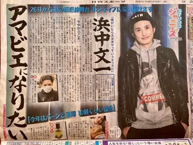 2021年2/20 日刊スポーツ サタジャニ 浜中文一  < タレントグッズの