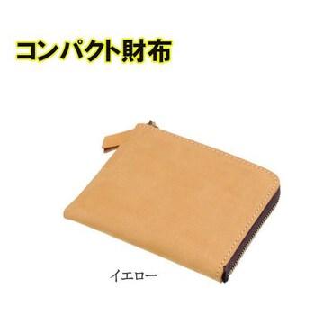 ♪M コンパクトに持ち運べる シンプルなデザイン コンパクト財布/YE