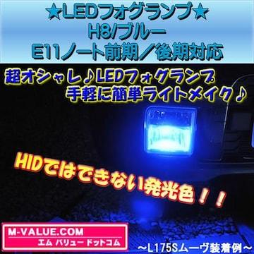 超LED】LEDフォグランプH8/ブルー青■E11ノート前期/後期対応