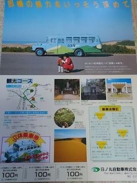 ボンネット定期観光バス因幡ふる里号運行3年記念乗車券