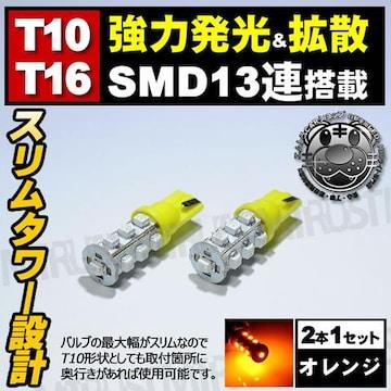 LED T10 SMD 13連 スリムタワー型 オレンジ 橙 ポジションランプ 等に エムトラ