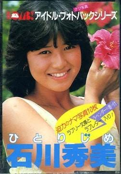 アイドル・フォトパックシリーズ-石川秀美