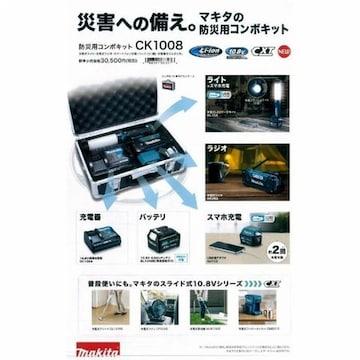 マキタ 10.8V防災用コンボキット CK1008