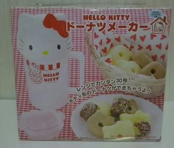 ☆ハローキテイ ドーナツメーカー☆