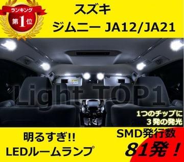 JA12/JA21 ジムニー2点セット[H7.11〜H10.10]用LEDルームランプセットSMD
