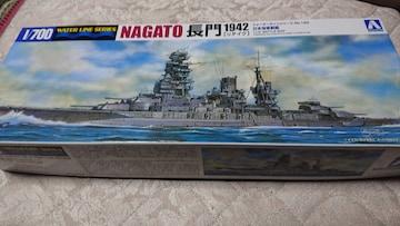 アオシマ 1/700  日本海軍戦艦    長門  1942  リテイク