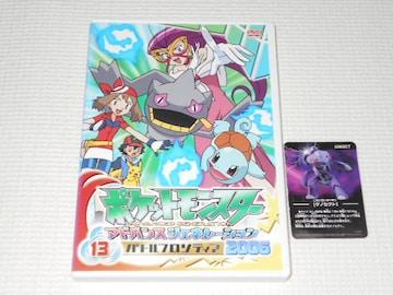 DVD★ポケットモンスター アドバンスジェネレーション