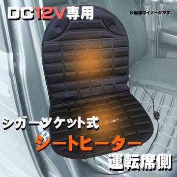 シガーソケット式 汎用 シートヒーター 運転席用 ダブルヒーター