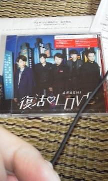 嵐 「復活LOVE」初回盤 DVD付
