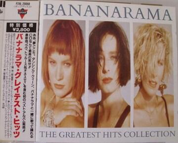 バナナラマ「グレイテストヒッツ ベストアルバム」(日本盤)廃盤貴重