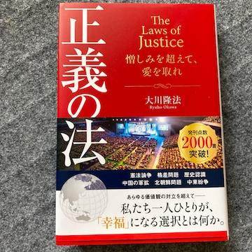 「正義の法 憎しみを超えて、愛を取れ」