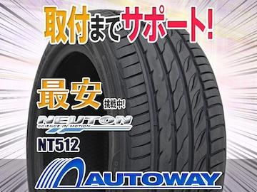 ニュートン NT512 235/45R17インチ 1本