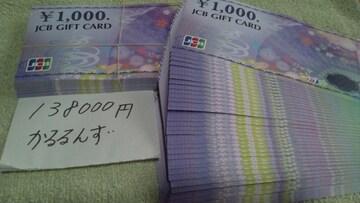 JCBギフトカード138000円分