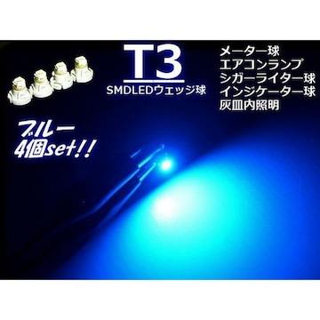 送料無料!激安!T3ブルー青色SMDLEDパネル&メーター球4個set