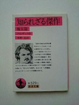 バルザック 『知られざる傑作 他五篇』 岩波文庫