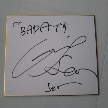 BADA(ex.SES)《直筆サイン色紙》