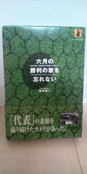 日本代表 六月の勝利の歌を忘れない DVD