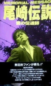 尾崎豊解説本「尾崎伝説 愛の伝道師」