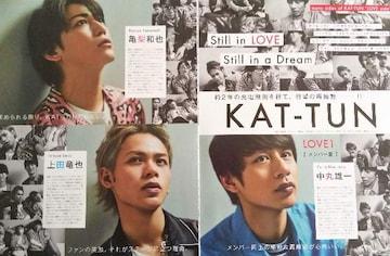 ★KAT-TUN★切り抜き★再始動