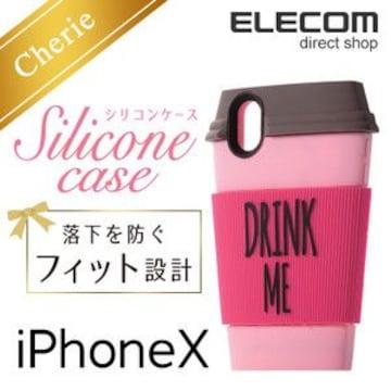 ☆ELECOM iPhoneX ケース カップデザインシリコンケース ピンク