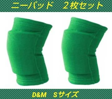 D&M★2枚セット★ニーパッド★Sサイズ★グリーン★サポーター★