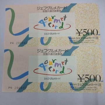 【送料無料】ジェフグルメカード 1000円分(500円×2枚)