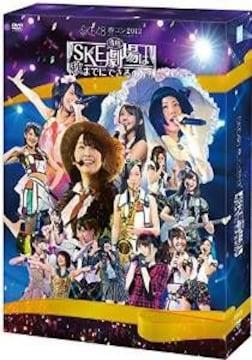 ■DVD『SKE48 春コン2012 BOX』松井珠理奈 松井玲奈