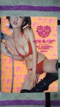 〓ほしのあき写真集「タブ☆ハピ」直筆サイン入り〓