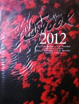 堂本光一主演★Endless SHOCK 2012★パンフレット