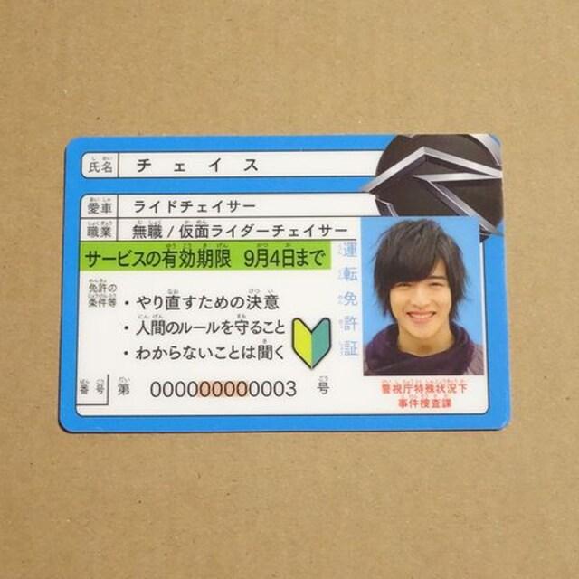 仮面ライダードライブ 劇場版 特典 免許証 チェイス 上遠野太洸