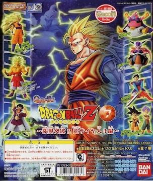 ドラゴンボールZ/ HG 7 限界突破!!超サイヤ人3 編/全7種