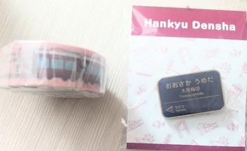 阪急電鉄 マスキングテープ&ピンバッジ(梅田) 送料込み