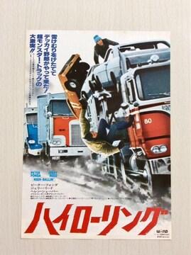 映画チラシ『ハイローリング』ピーター・フォンダ主演!