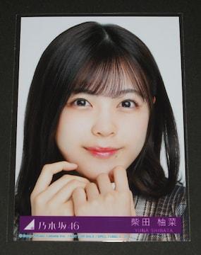 乃木坂46 君に叱られた 生写真1枚 柴田柚菜