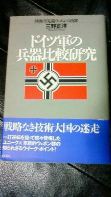 ドイツ軍の兵器比較研究 光人社 三野正洋著  < 本/雑誌の