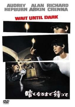 オードリー・ヘプバーン[暗くなるまで待って]未開封DVD切手可