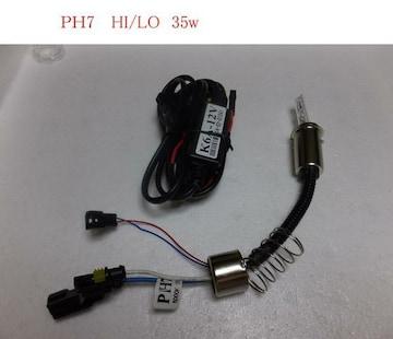 交換バルブ PH7  35w 6000k 8000k リレー付 送料無料