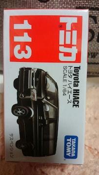 トミカ 113 トヨタ ハイエース 初回箱仕様 未開封 新品