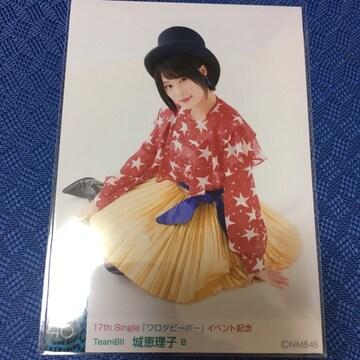 NMB48 城恵理子 ワロタピーポー イベント記念 生写真 AKB48