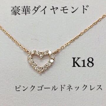 豪華 ダイヤモンド K18 ピンク ゴールド ネックレス 送料込み