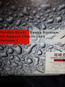 尾崎豊CD「OSAKASTADIUM vol.1」