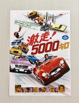 映画チラシ『激走!5000キロ』!